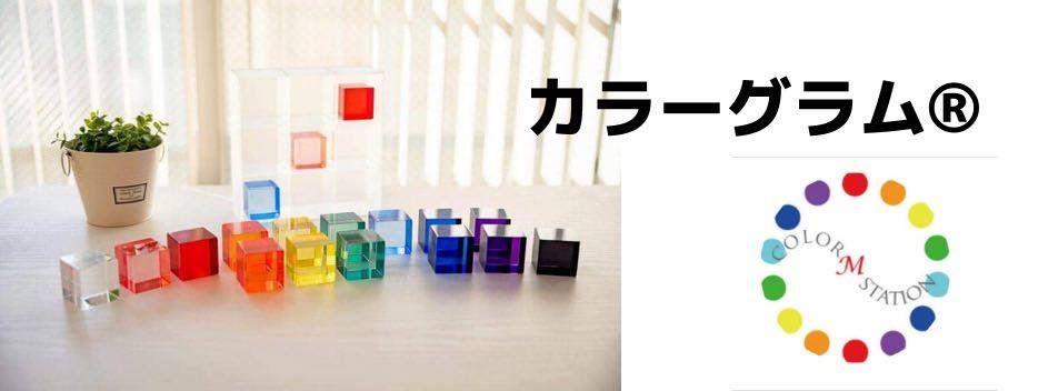埼玉発!あなたの「色診断」をお手伝い|カラーMステーション|カラーコンサルタント|カラーセラピスト|カラーコーディネーター|満月まい(みつづきまい)|講師歴20年以上|色彩全般|似合う色